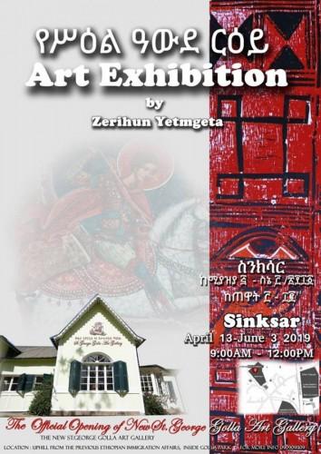 Sinksar Art Exhibition By Zerihun Yetmgeta