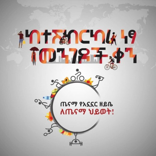 Ethiopia's Fourth Car Free Day